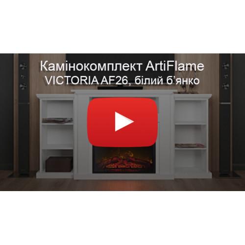 Камінокомплекти ArtiFlame VICTORIA AF26, білий бьянко