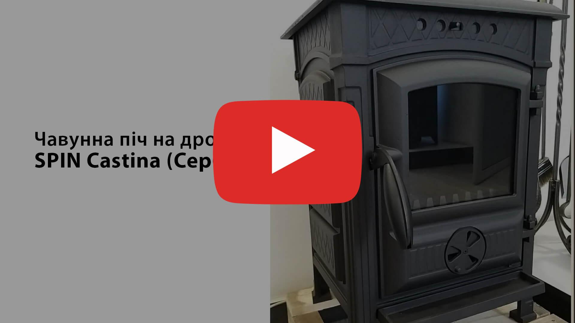 відеообзор чавунної печі